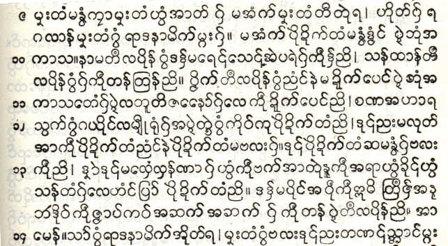 John 3:16 in Many Languages