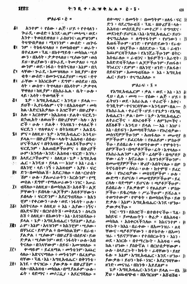 keyman keyboard amharic