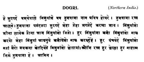 dogri literature an indo aryan language Dogri translation   each of these languages possesses a central standard on which its literature is  kangri dogri-kangri is an indo-aryan language spoken in.